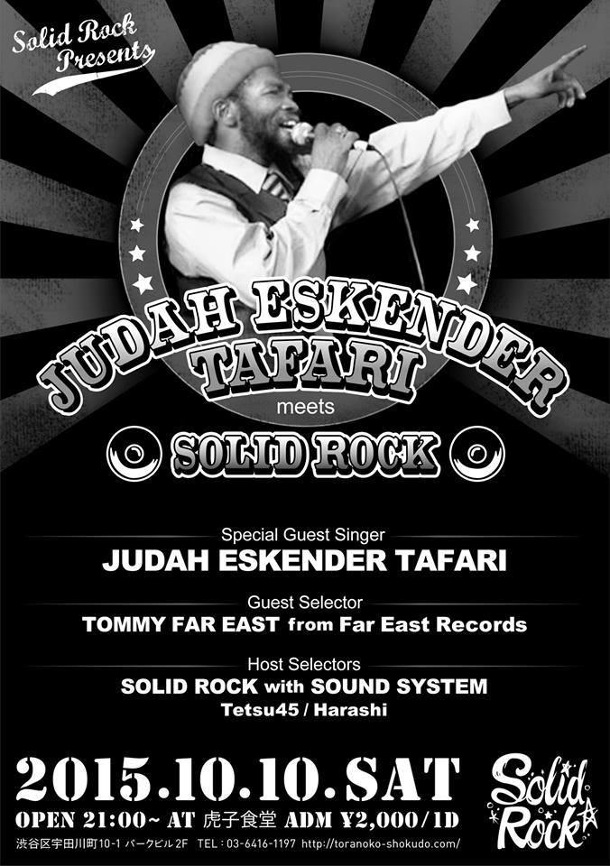 Judah Eskender Tafari来日決定